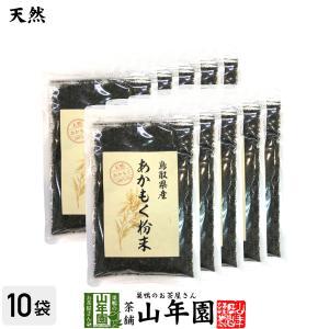 【国産】あかもく粉末 50g×10袋 送料無料