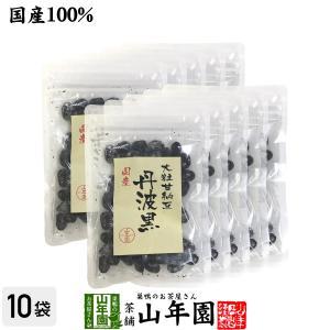 国産 大粒甘納豆 丹波黒 80g×10袋セット 黒大豆 あまなっとう 送料無料