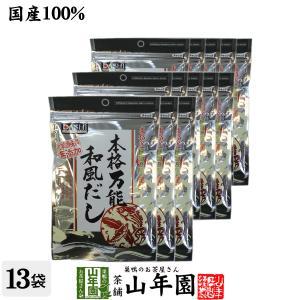万能和風だし 国産 粉末 150g×13袋セット 出汁 粉末 だし 送料無料