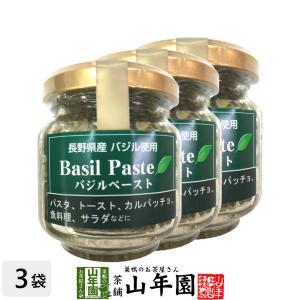 バジルペースト 85g×3個セット 長野県産バジル使用 パスタ、トースト、カルパッチョ、魚料理、サラ...