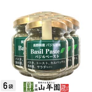 バジルペースト 85g×6個セット 長野県産バジル使用 パスタ、トースト、カルパッチョ、魚料理、サラ...