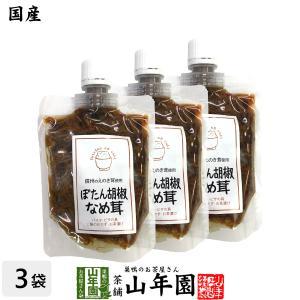 惣菜 国産 ぼたん胡椒なめ茸 170g×3袋セット 送料無料