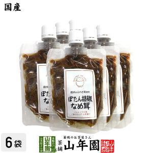 惣菜 国産 ぼたん胡椒なめ茸 170g×6袋セット 送料無料