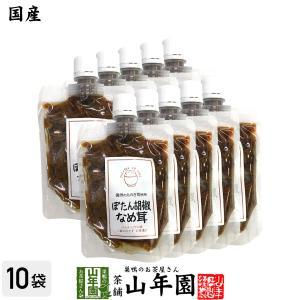 惣菜 国産 ぼたん胡椒なめ茸 170g×10袋セット 送料無料