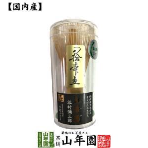 茶器・ポット 国産茶筅 八十本立 奈良高山 翠華園 谷村弥三郎