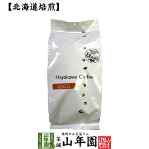 北海道焙煎 レギュラーコーヒー モカブレンド 挽き豆 大容量 500g 送料無料 お茶 2019ギフ...