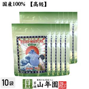お茶 日本茶 抹茶 富士抹茶 50g×10袋セット 抹茶パウダー 送料無料