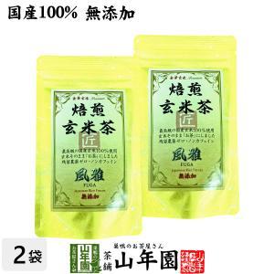 お茶 日本茶 玄米茶 焙煎玄米茶 風雅 ティーパック 7g×10パック×2袋セット 送料無料