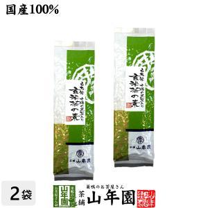 お茶 日本茶 玄米茶の素 200g×2袋セット 送料無料