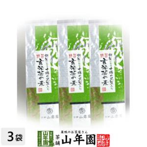 お茶 日本茶 玄米茶 特選玄米茶の素 200g×3袋セット 送料無料