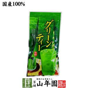 お茶 日本茶 国産 特濃抹茶入りグリーンティー(フロストシュガー使用) 粉末 160g 送料無料