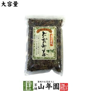 どくだみ茶 350g 8種類の野草をブレンド ドクダミ茶 効能 送料無料 お茶 バレンタイン ギフト...