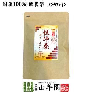 健康茶 国産100% 杜仲茶 国産 無農薬 長野県又は熊本県産 2g×30パック ダイエット ティーバッグ ティーパック 送料無料ギフト