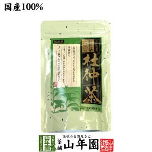 日本漢方杜仲茶2g×30パック 国産無農薬 減肥ダイエット ティーバッグ ティーパック 送料無料 お...