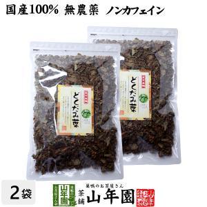 どくだみ茶 どくだみの葉100% 135g×2袋セット 国産...