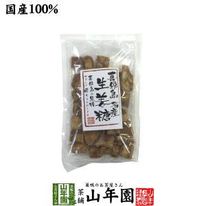 健康食品 喜界島生姜黒糖 国産 生姜糖 しょうが 送料無料