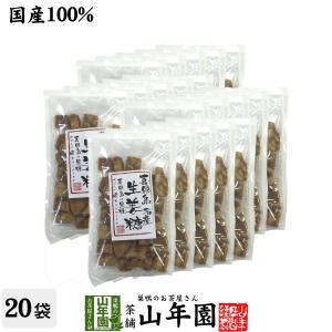 健康食品 喜界島生姜黒糖×20袋セット 国産 生姜糖 しょうが 送料無料