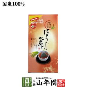 ほうじ茶 国産 5g×20パック お茶 お年賀 ギフト プレゼント 内祝い お返し