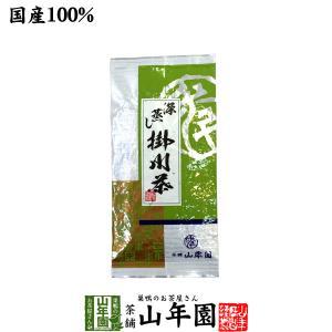 お茶 日本茶 煎茶 掛川深蒸し茶100g 掛川茶 送料無料