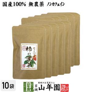 柿の葉茶 30g(1.5g×20パック)×10袋セット 国産 無農薬 鹿児島県産 ノンカフェイン 送料無料 お茶 バレンタイン ギフト プレゼント 内祝い お返し