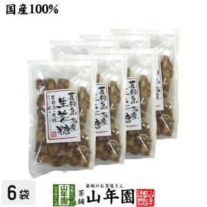 健康食品 喜界島生姜黒糖×6袋セット 国産 生姜糖 しょうが 送料無料