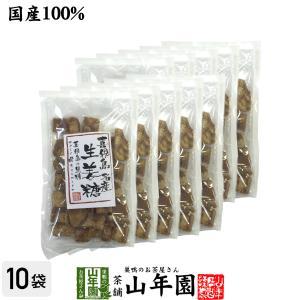 健康食品 喜界島生姜黒糖×10袋セット 国産 生姜糖 しょうが 送料無料