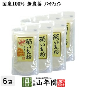 菊芋茶 粉末 菊芋パウダー 70g×6袋 国産 100% 送料無料 きくいも 健康 お茶 お歳暮 ギフト プレゼント 内祝い お返し