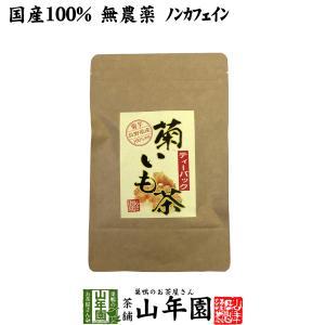 菊芋茶 ティーパック 無農薬 2.5g×15パック 菊芋 国産 100% 送料無料 お茶 お中元 御...