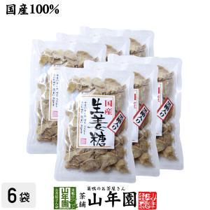健康食品 黒糖生姜糖スライス 150g×6袋セット 黒糖入り 国産 生姜黒糖 しょうが ダイエット ...