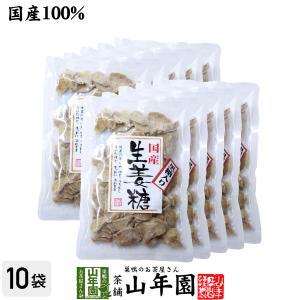 健康食品 黒糖生姜糖スライス 150g×10袋セット 黒糖入り 国産 生姜黒糖 しょうが ダイエット...