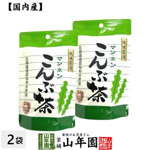 健康茶 こぶ茶 缶入り 100g×2個セット 昆布茶 こんぶ茶 おいしい だし 出汁 送料無料ギフト