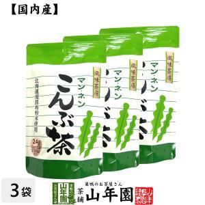 健康茶 こぶ茶 缶入り 100g×3個セット 昆布茶 こんぶ茶 おいしい だし 出汁 送料無料ギフト
