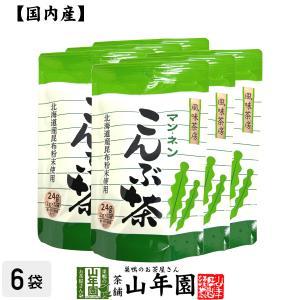 健康茶 こぶ茶 缶入り 100g×6個セット 昆布茶 こんぶ茶 おいしい だし 出汁 送料無料ギフト