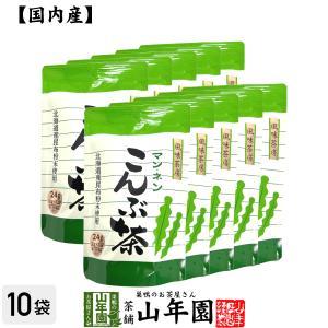 健康茶 こぶ茶 缶入り 100g×10個セット 昆布茶 こんぶ茶 おいしい だし 出汁 送料無料ギフ...
