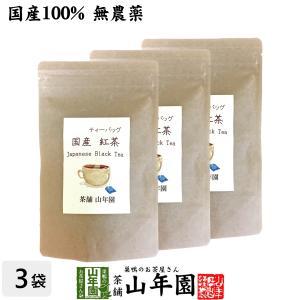 国産 100% 巣鴨のお茶屋さんの紅茶 2g×15パック×3...