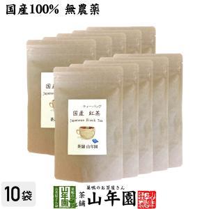 国産 100% 巣鴨のお茶屋さんの紅茶 2g×15パック×10袋セット ティーパック ティーバッグ ...