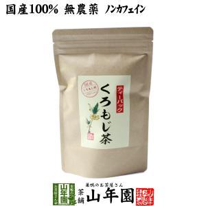 クロモジ茶(枝) 5.5g×10パック ティーパック 国産100%無農薬ノンカフェイン 島根県産 ふ...