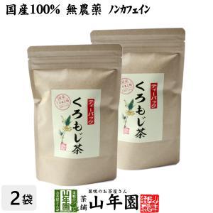 クロモジ茶(枝) 5.5g×10パック×2袋セット ティーパック 国産100%無農薬 ノンカフェイン...