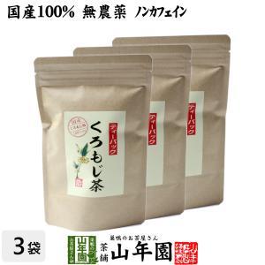 クロモジ茶(枝) 5.5g×10パック×3袋セット ティーパック 国産100%無農薬 ノンカフェイン...