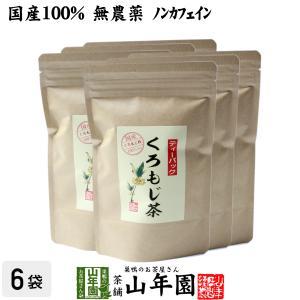クロモジ茶(枝) 5.5g×10パック×6袋セット ティーパック 国産100%無農薬 ノンカフェイン...