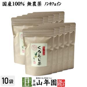 クロモジ茶(枝) 5.5g×10パック×10袋セット ティーパック 国産100%無農薬 ノンカフェイ...