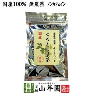 国産 100% クロモジ茶(葉) 2g×10パック ティーパック 無農薬 ノンカフェイン 島根県産 送料無料 お茶 お歳暮 敬老の日 ギフト プレゼント 内祝い|yamaneen