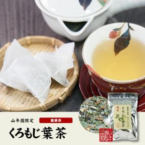 国産 100% クロモジ茶(葉) 2g×10パック ティーパック 無農薬 ノンカフェイン 島根県産 送料無料 お茶 お歳暮 敬老の日 ギフト プレゼント 内祝い|yamaneen|02