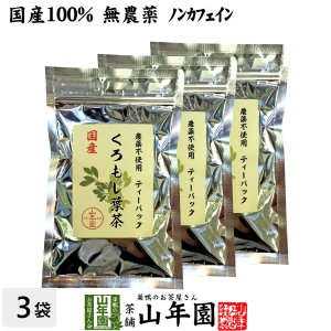 国産 100% クロモジ茶(葉) 2g×10パック×3袋セット ティーパック 無農薬 ノンカフェイン...