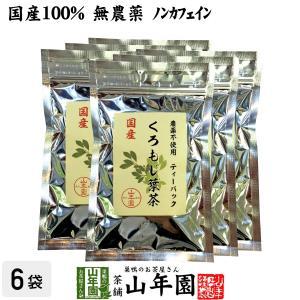 国産 100% クロモジ茶(葉) 2g×10パック×6袋セット ティーパック 無農薬 ノンカフェイン...