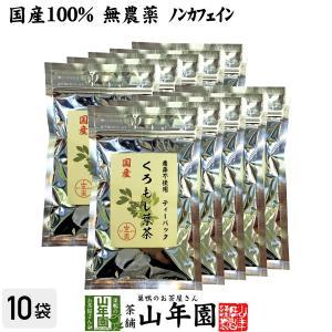 国産 100% クロモジ茶(葉) 2g×10パック×10袋セット ティーパック 無農薬 ノンカフェイ...