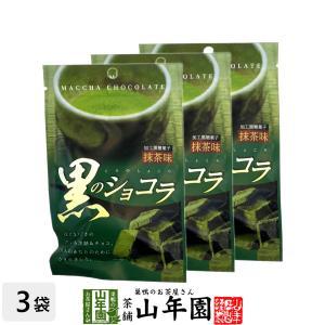 黒のショコラ 抹茶味 40g×3袋セット(120g) 沖縄県...