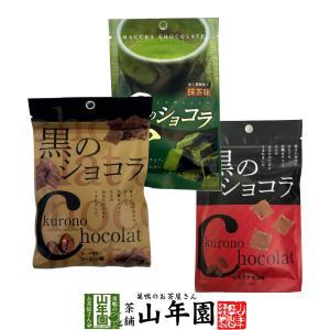 黒のショコラ 抹茶、コーヒー、ミント セット 40g×3袋セ...