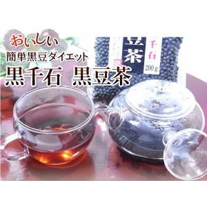 健康茶 黒豆茶 小粒 北海道産 200g×12袋セット 大容量 黒千石 国産 ダイエット 送料無料ギフト|yamaneen|03