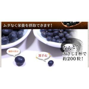 健康茶 黒豆茶 小粒 北海道産 200g×12袋セット 大容量 黒千石 国産 ダイエット 送料無料ギフト|yamaneen|04